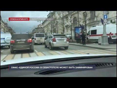 Проверка сообщения о заминировании приёмной «Единой России» завершена