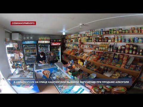 В Севастополе на улице Каштановой выявили нарушения при продаже алкоголя