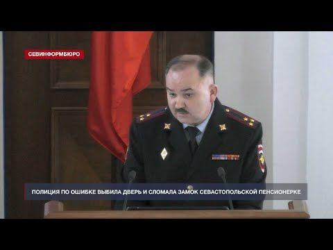 Полиция по ошибке выбила дверь и сломала замок севастопольской пенсионерке