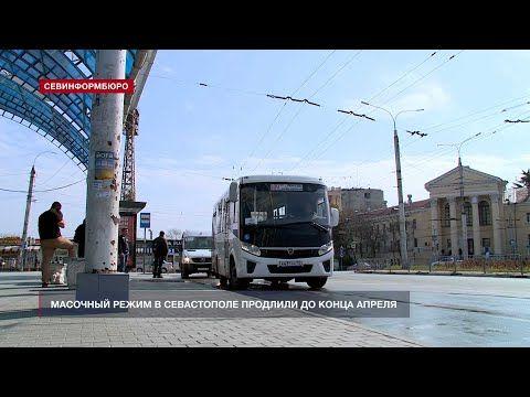 Масочный режим в Севастополе продлен до конца апреля