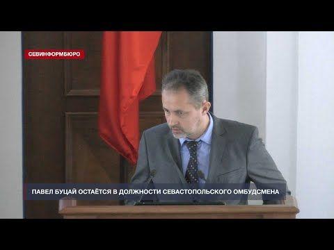 Павел Буцай остаётся в должности севастопольского омбудсмена