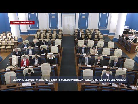 Кандидаты в бизнес-омбудсмены в Севастополе не утверждены