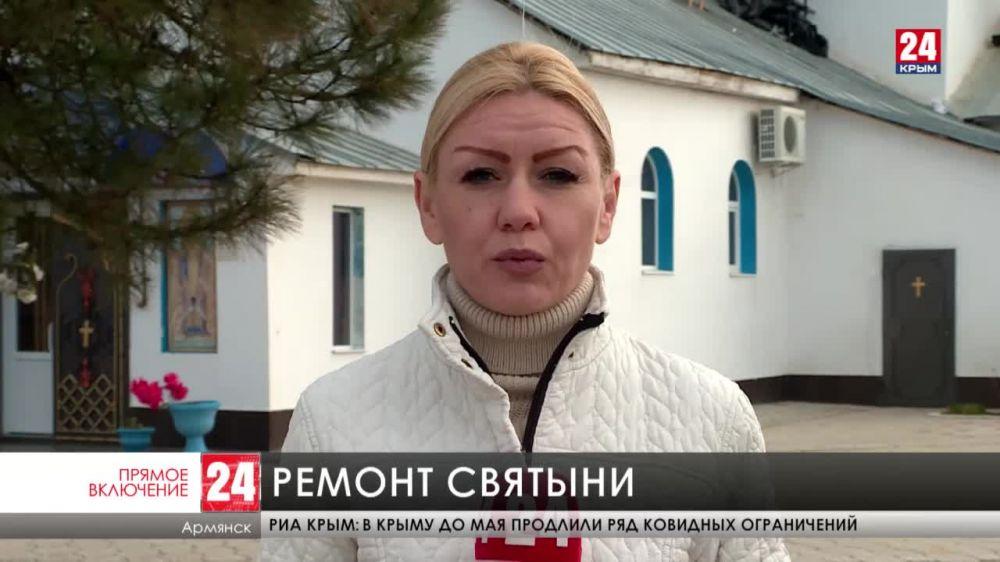 В Армянске начали ремонт Свято-Никольского храма
