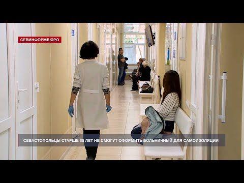 Севастопольцы старше 65 лет не смогут оформить больничный для самоизоляции