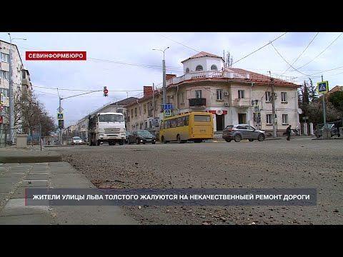 Не качественно и не ювелирно: горожане жалуются на ремонт улицы Льва Толстого