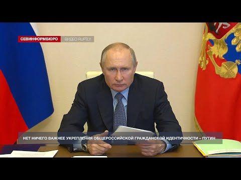 Нет ничего важнее укрепления общероссийской гражданской идентичности – Путин