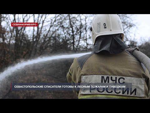 Севастопольские спасатели готовы к лесным пожарам и паводкам