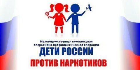 В Крыму при координации органов внутренних дел будет проведена антинаркотическая операция «Дети России»