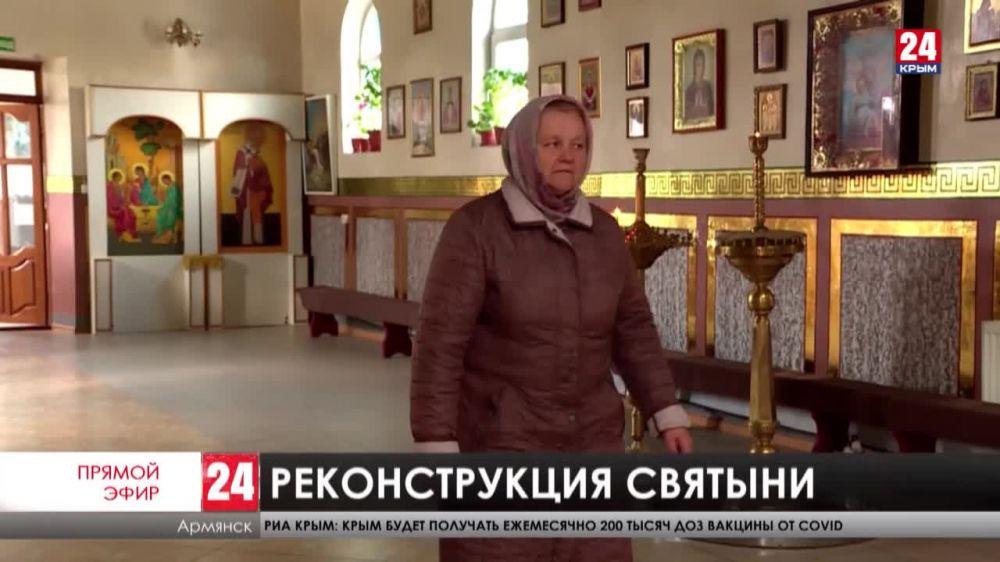 В Армянске приступили к ремонту Свято-Никольского храма