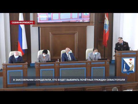 В Заксобрании определили, кто будет выбирать почётных граждан Севастополя