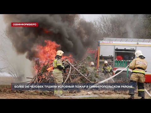 Более 200 человек тушили условный пожар в Симферопольском районе
