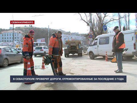 В Севастополе проверят дороги, отремонтированные за последние 2 года