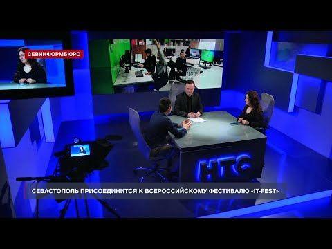 Всероссийский фестиваль информационных технологий пройдёт в Севастополе