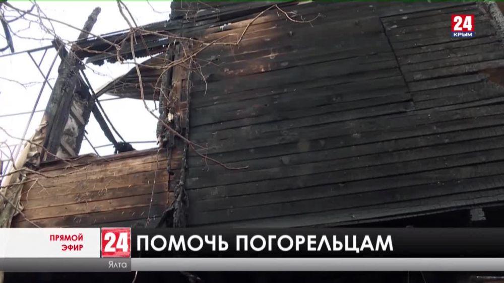 Помочь погорельцам. Жители Ялты собирают еду и одежду для пострадавших