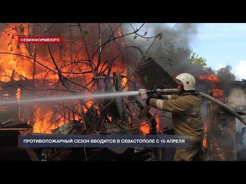 Противопожарный сезон вводится в Севастополе с 10 апреля