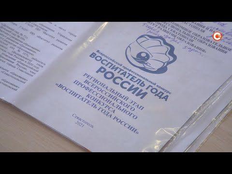 В Севастополе выбрали лучшего воспитателя-2021