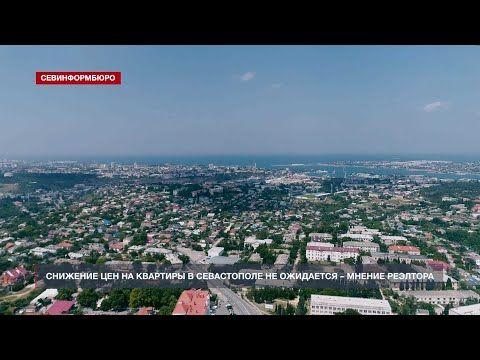Что будет с ценами на квартиры в Севастополе – мнение риэлтора