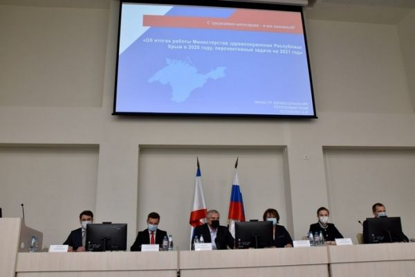 Анна Рубель приняла участие в заседании коллегии Министерства здравоохранения Крыма