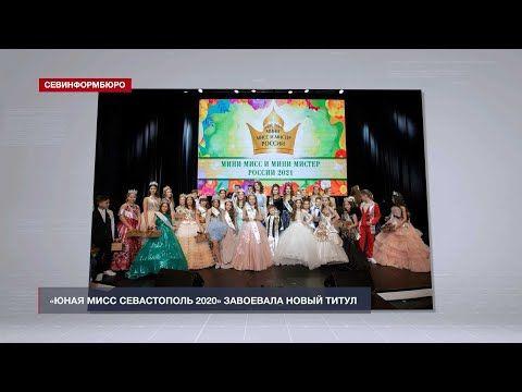 «Юная Мисс Севастополь 2020» завоевала новый титул
