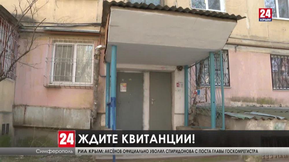 Почему жители Крыма три месяца не получают счета по оплате капремонта и вывозу мусора?