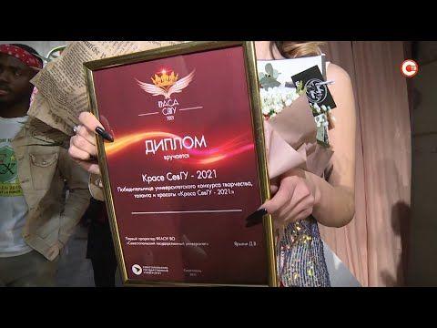 Назвали имя победительницы студенческого конкурса «Краса СевГУ-2021»