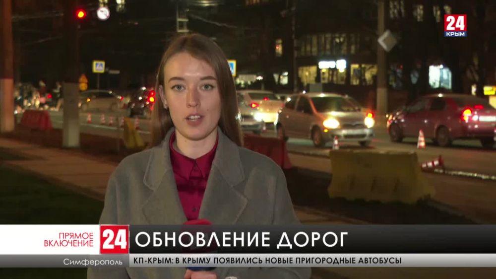 В Симферополе на выходные ограничат движение в связи с ремонтом дороги