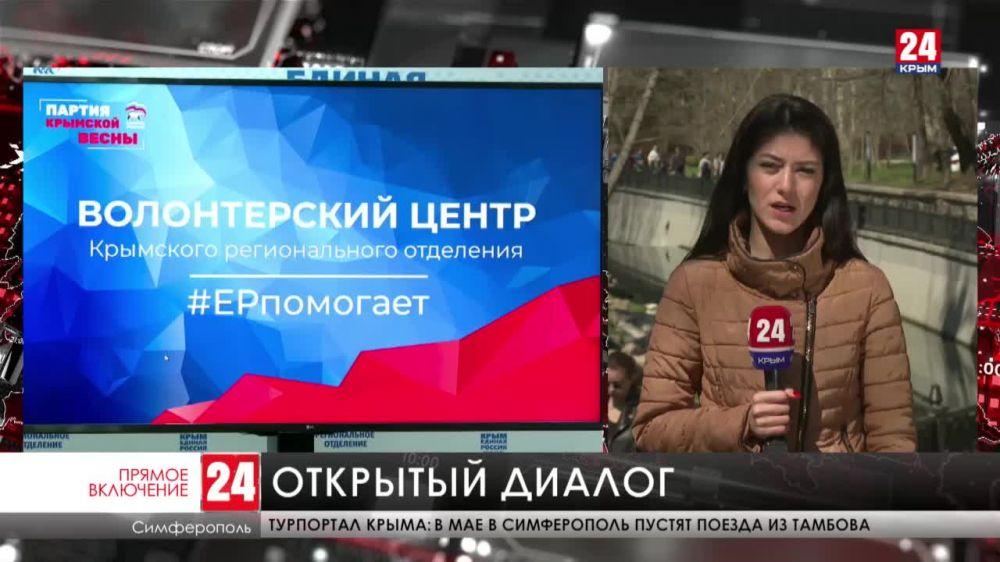 Власти Крыма обозначили сферы деятельности, в которых требуются волонтёры