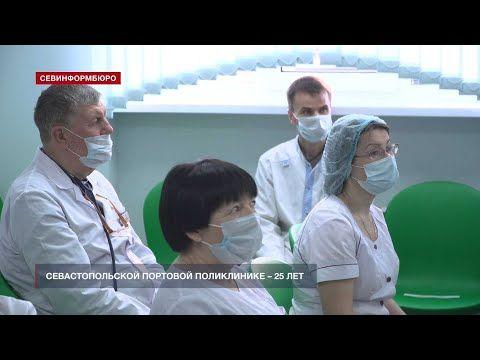 Севастопольскую портовую поликлинику планируют оснастить эндоскопическим кабинетом
