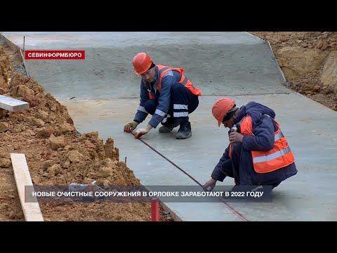 Новые очистные сооружения в Орловке заработают в 2022 году