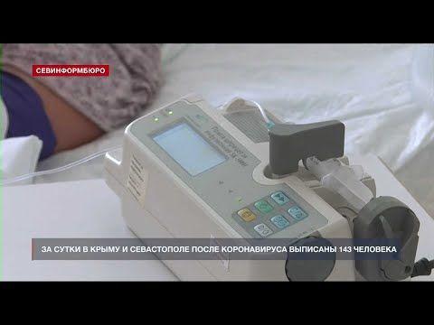 В Севастополе за сутки коронавирусом заболели 32 человека, двое умерли