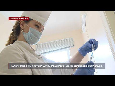 На Черноморском флоте началась вакцинация членов семей военнослужащих
