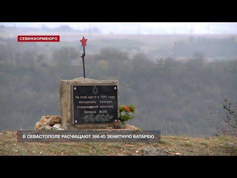 В Севастополе расчищают 366-ю зенитную батарею