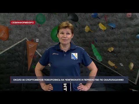 Около 80 спортсменов поборолись на Чемпионате и Первенстве Севастополя по скалолазанию