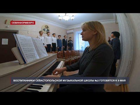 В севастопольской музыкальной школе №3 готовятся к празднованию «Дня Победы»