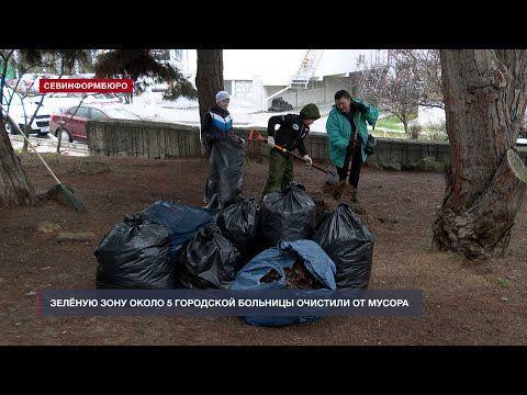 Губернатор Севастополя вывел чиновников и волонтёров на большой субботник
