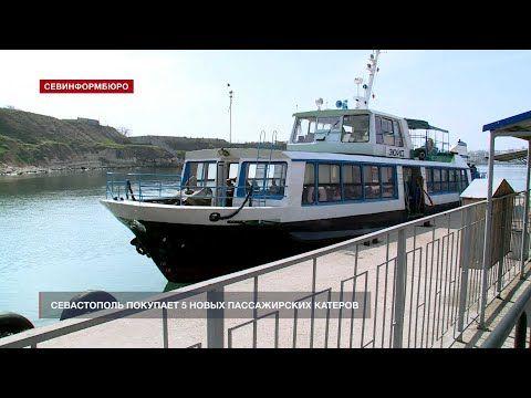 Севастополь покупает 5 новых пассажирских катеров