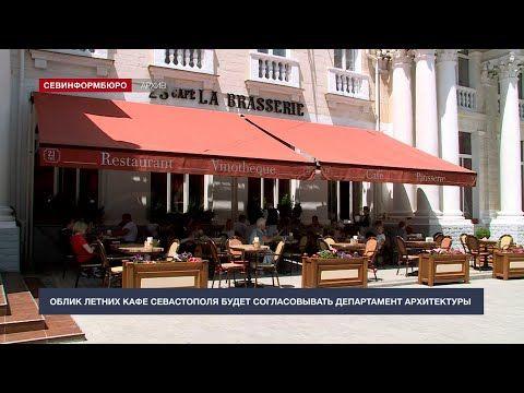Внешний вид летних кафе Севастополя будет согласовывать Департамент архитектуры