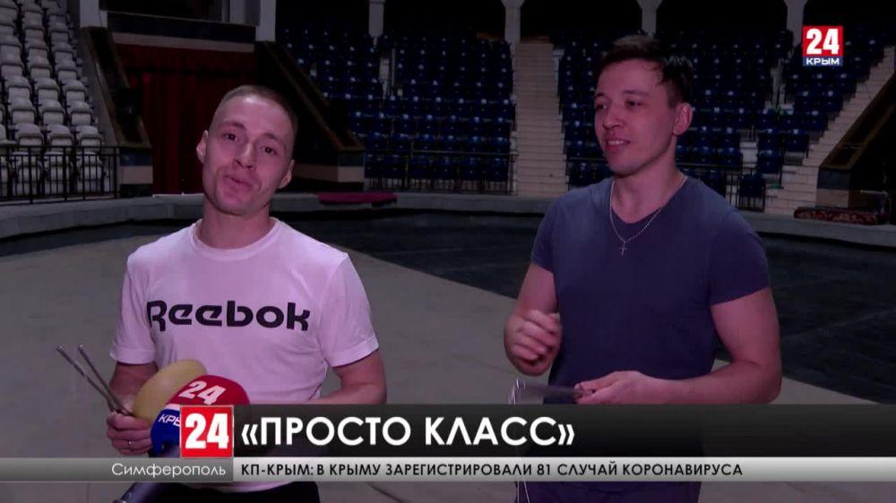 В Симферополе готовится премьера цирковой программы «Просто класс»