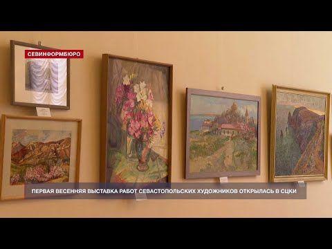 В СЦКИ открылась первая после пандемии выставка картин художников Севастополя