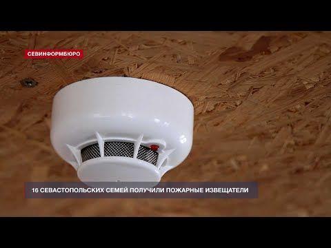 16 социально незащищённых севастопольских семей получили пожарные извещатели