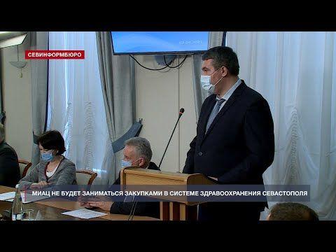 МИАЦ Севастополя лишили права заниматься закупками