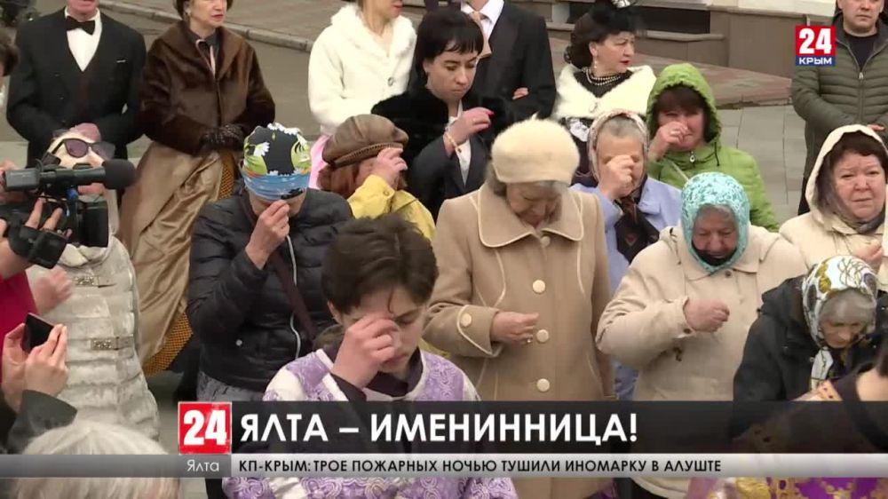В Ялте отметили 183-ю годовщину со дня основания города