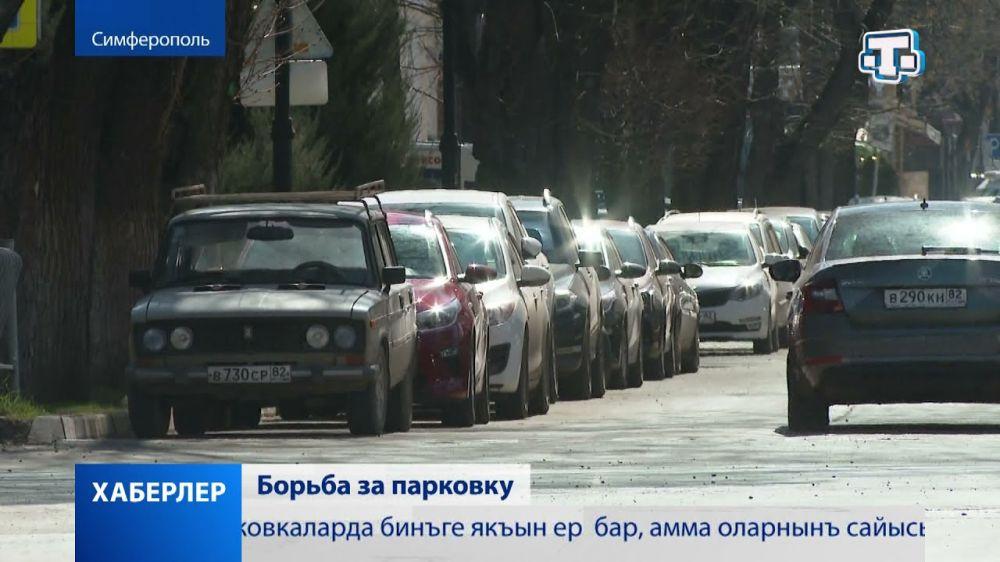 Штраф за парковку: в Симферополе составили более 500 админпротоколов