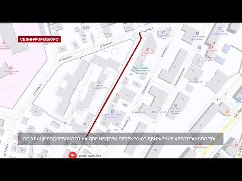 По улице Годлевского на две недели перекроют движение транспорта