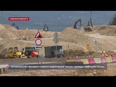 С опережением графика: 8-й этап трассы «Таврида» под Севастополем готов на 10%
