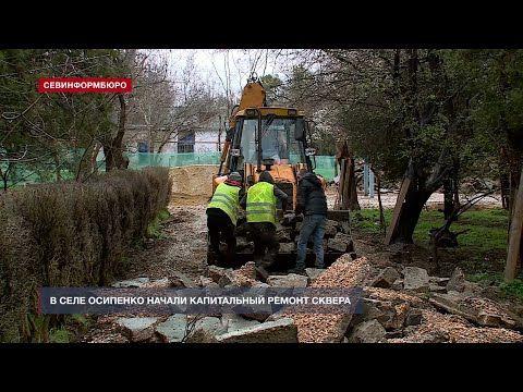 В селе Осипенко начали капитальный ремонт сквера