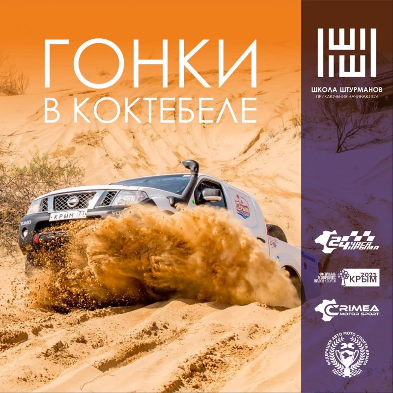 Фестиваль технических видов спорта «Крым 2021»: программа, соревнования, описание