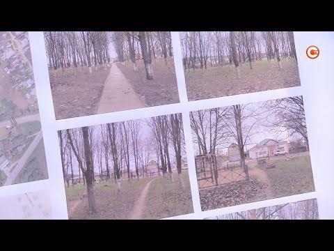 В Хмельницком прошли общественные слушания по благоустройству парка (СЮЖЕТ)
