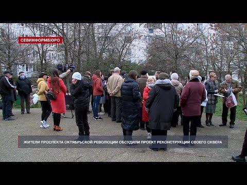 Жители Проспекта Октябрьской революции обсудили проект реконструкции своего сквера
