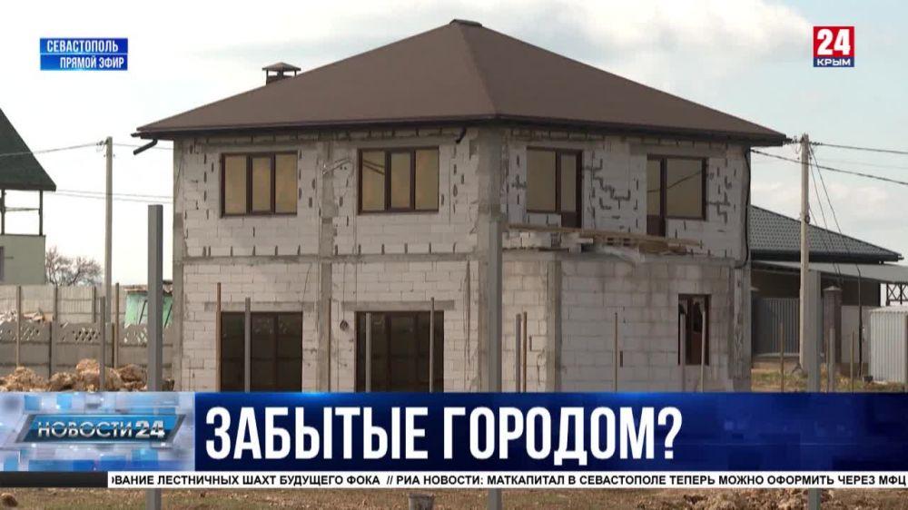 ИЖС по-севастопольски: без газа, воды, освещения и дорог. Когда власти вспомнят про жителей улицы Комендорской?